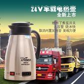 車載燒水壺24v電熱水壺熱水器燒水器電水壺12v水杯加熱汽車電熱杯 美芭