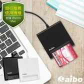 【貓頭鷹3C】aibo AB22 ATM晶片讀卡機[ICCARD-AB22]~支援 Win10 & Mac