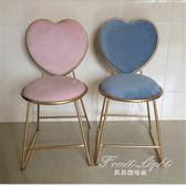 化妝凳 北歐化妝椅餐椅咖啡奶茶店靠背椅 少女網紅美甲凳ins風心形梳妝椅 果果輕時尚igo