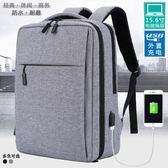 電腦包 蘋果戴爾華碩防水防震聯想充電背包15寸男女商務雙肩旅行書包