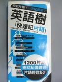 【書寶二手書T7/語言學習_OOX】英語樹 : 快速記片語_王琪
