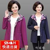 現貨五折 媽媽秋裝外套薄款夾克中老年女裝上衣40-50歲老年人風衣 6-5