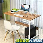 電腦台式桌家用簡約經濟型桌子臥室組裝單人書桌簡易學生寫字桌 雲雨尚品