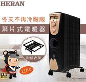 【佳麗寶】-現貨不用等(HERAN禾聯)151M1YB-HOH 葉片式電暖器-11片式