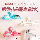 ✭米菈生活館✭【Q188】強力吸盤花朵肥皂盒(大) 雙格 瀝水 香皂盒 吸盤 吸壁式 塑料 肥皂架 簍空