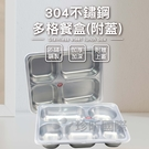 免運【用昕】304不鏽鋼多格餐盒附蓋(長約22cmx寬約28cmx高約4cm)便當盒/餐盤/飯盒分隔