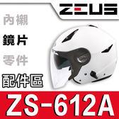 【瑞獅 ZEUS 安全帽 ZS-612A 大鏡片 鏡片 透明 淺茶 】 原廠鏡片 原廠貨 可自取