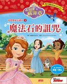 書立得-小公主蘇菲亞夢想與成長讀本3:魔法石的詛咒