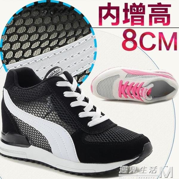 新款回力女鞋內增高鞋網面透氣運動休閒鞋防滑輕便增高小白鞋 聖誕節全館免運