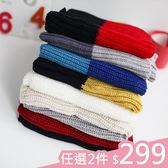 現貨-圍巾-12色單色&雙配色百搭針織脖圍 Kiwi Shop奇異果【SWD114】