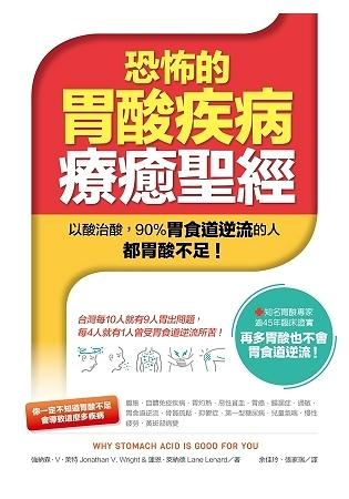 恐怖的胃酸疾病療癒聖經:以酸治酸    90%胃食道逆流的人都胃酸不足!