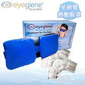 免插電蒸氣熱敷眼罩EyeGiene®(入門款)
