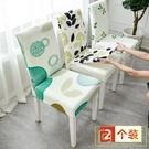 椅套 兩個裝椅子套 餐廳連體座椅套酒店歐式簡約家用彈力通用餐桌凳子套罩布藝 店慶降價