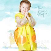 可愛寶寶男女童幼兒時尚小孩雨披小學生公主防水兒童雨衣LY4680『愛尚生活館』