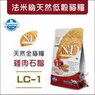 Farmina法米納[天然低穀全貓糧,LC-1雞肉石榴,5kg,義大利製]