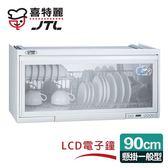 送原廠基本安裝 喜特麗 懸掛式90CM電子鐘 ST筷架烘碗機 白色 JT-3690