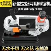 木工帶鋸機小型多功能鋸床台鋸電動工具臥式切割機 小艾時尚NMS