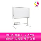 分期0利率 PLUS 普樂士 K-10W 感熱式 加寬型 電子白板 單片 隨機附腳架 不含安裝