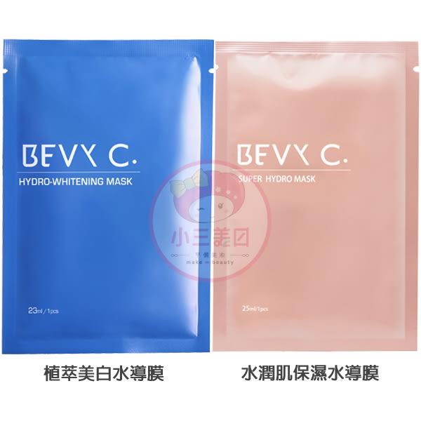 BEVY C. 植萃美白/水潤肌保濕水導膜(單片入) 兩款可選【小三美日】