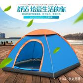 帳篷 自動戶外輕便2-3人家庭單雙人野營公園露營沙灘兒童 LC2741 【Pink中大尺碼】