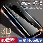 送背貼 三星 Galaxy Note 9 Note 8 S6 S7 edge S9 S8 Plus 納米軟膜 全屏覆蓋 3D保護貼 保護膜 高清 螢幕保護貼