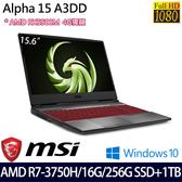 【MSI 微星】Alpha 15 A3DD-046TW 15.6吋R7_3750H四核256G SSD+1TB雙碟RX5500M 4G獨顯電競筆電