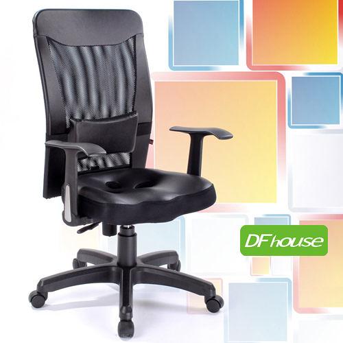 《DFhouse》雅緻3D大綱人體工學椅(2色可選)- PU成型泡棉 電腦椅 辦公椅 台灣製造 促銷.