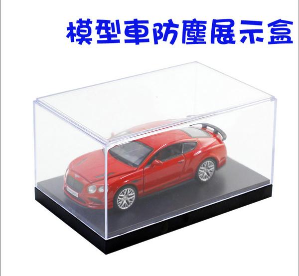 可堆疊透明壓克力展示箱 模型車展示盒 模型車防塵箱 車模收納 扭蛋 食玩小公仔展示盒 收納盒