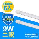 億光 T8玻璃燈管 9W 2呎 白/黃光...