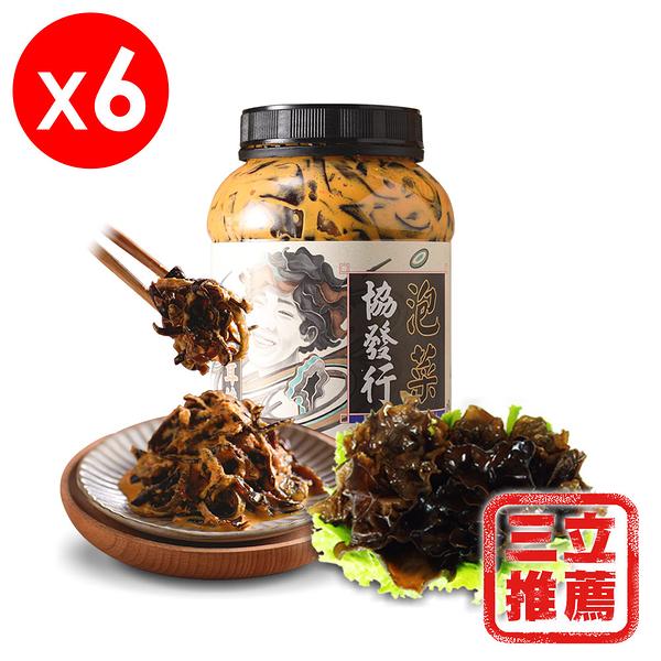 金門【協發行】人氣手工泡菜(黑木耳+金針菇)超值組-電電購