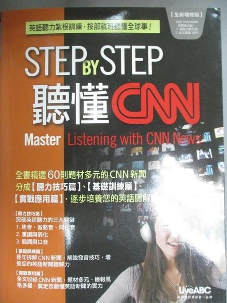 【書寶二手書T7/語言學習_EQC】Step by Step聽懂CNN_希伯崙編輯部
