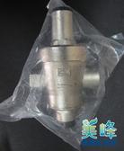 金屬減壓閥,降水壓穩壓閥,4分內牙進出口可調整降壓幅度,只賣470元
