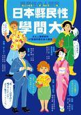(二手書)日本縣民性學問大:文化人類學家的47都道府縣性格大調查