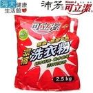 【海夫健康生活館】眾豪 可立潔 沛芳 高級 小蘇打濃縮洗衣粉(每包2.5Kg,6包包裝)