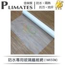 【漆寶】金絲猴│防水專用玻璃纖維網(1MX50M)