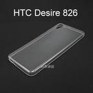 超薄透明軟殼 [透明] HTC Desire 826 (5.5吋)