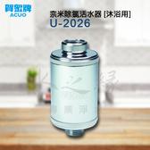 賀眾牌U-2026 奈米除氯活水器 [沐浴用]【水之緣】