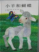 【書寶二手書T7/少年童書_ZKW】小羊和蝴蝶_艾諾.桑卡德