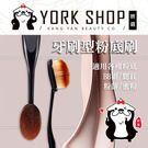 【妍選】化妝|腮紅|底妝必備神器 牙刷型粉底刷 (單支入)