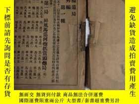 二手書博民逛書店罕見民國老棋譜,石楊遺局外編Y10415 石楊