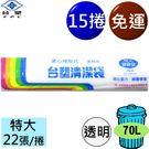 台塑 實心 清潔袋 垃圾袋 特大 (透明) (70L)(80*90cm) (15捲) 免運費