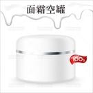 白色面霜空罐100g-單入[36562]圓型瓶罐乳液化妝品分裝空盒