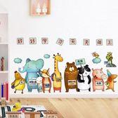 卡通幼兒園文化墻背景裝飾寶寶早教貼可愛動物學校走廊布置墻貼畫ღ夏茉生活YTL