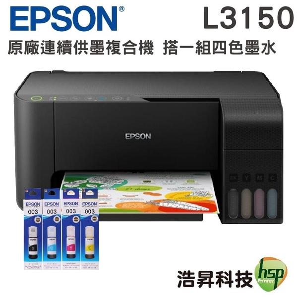 【搭T00V原廠墨水四色一組】EPSON L3150 高速無線三合一原廠連續供墨複合機 原廠保固