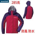Mont-bell 日本品牌 防水 防風 輕量 外套 (1128345 DP/OP 紫紅) 女