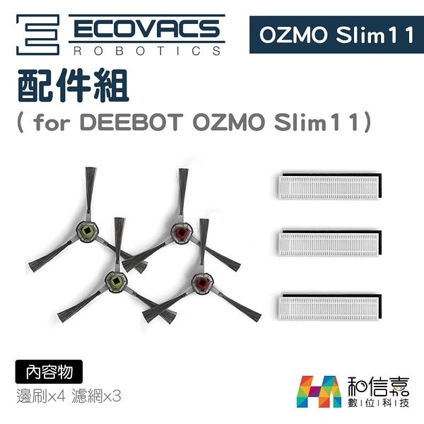 【和信嘉】ECOVACS DEEBOT OZMO Slim11 專用配件組 (含邊刷x4 濾網x3) 台灣公司貨