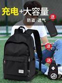 背包男雙肩包休閒韓版大容量旅行包初中高中學生校園書包時尚潮流 【PINKQ】
