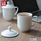 骨瓷茶杯會議蓋杯純白色陶瓷杯子套裝景德鎮辦公室喝水杯帶蓋定制 3C優購