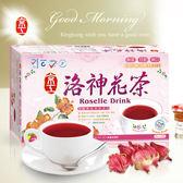 【京工】洛神花茶(30入)~1050g/盒~純素食