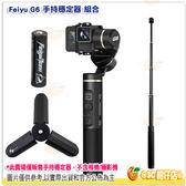 現貨送手機夾+延伸桿+三腳架+26650 電池 飛宇 Feiyu G6 極限運動攝影機手持穩定器 防潑水 適用GOPRO
